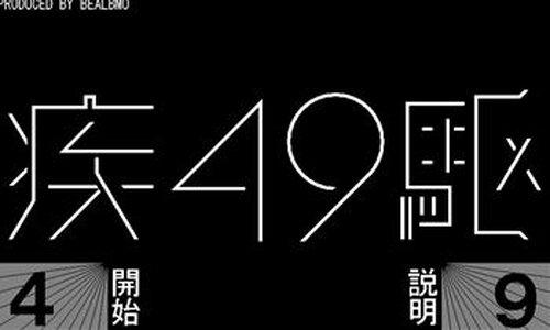 49~シック有害~ Game Screen Shot2