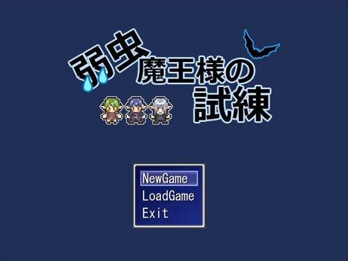 弱虫魔王様の試練 Game Screen Shot1