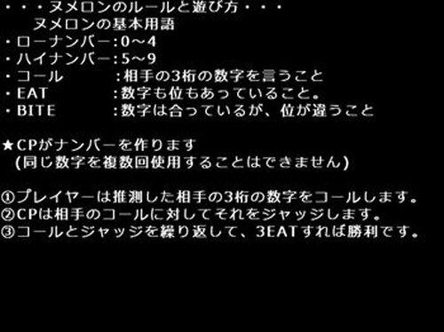 一人用ヌメロン Game Screen Shot3