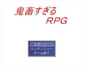 鬼畜すぎるRPG Game Screen Shot2