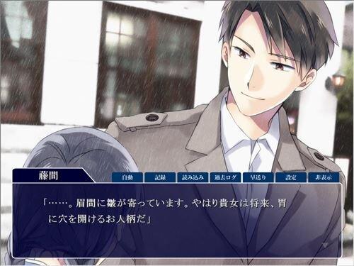 群青ノ雪 【無料版】※一部ルート制限有り Game Screen Shot1