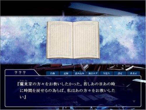 群青ノ雪 【無料版】※一部ルート制限有り Game Screen Shot2