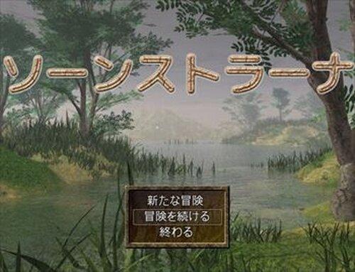 ソーンストラーナ Game Screen Shot2