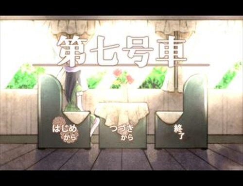 第七号車 Game Screen Shot2
