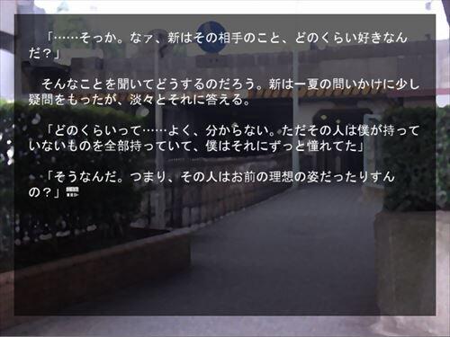 好きのかたち Game Screen Shot