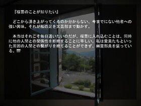 好きのかたち Game Screen Shot3