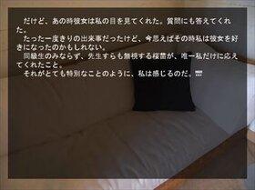 好きのかたち Game Screen Shot4
