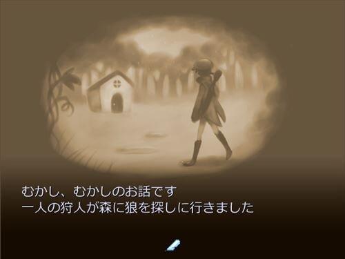 赤ずきんの狼 Game Screen Shot1