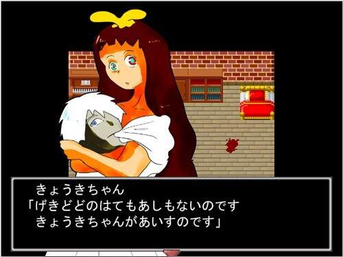 きょうキちゃん Game Screen Shot