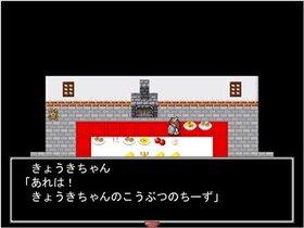 きょうキちゃん Game Screen Shot3