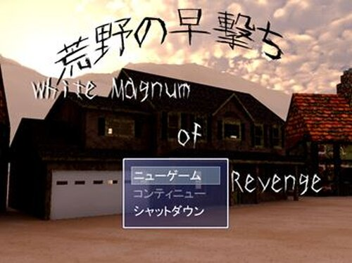 荒野の早撃ち White Magnum of Revenge Game Screen Shot2