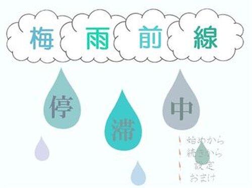 梅雨前線停滞中 Game Screen Shot2