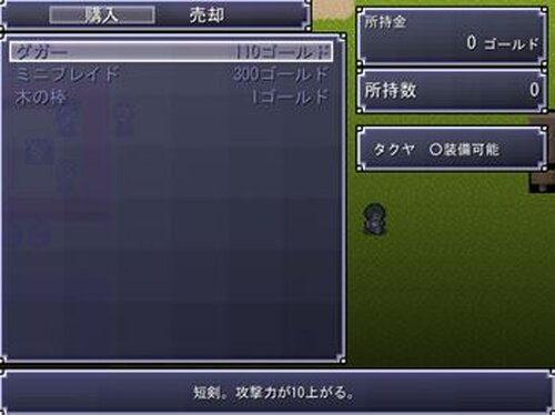 エモ Game Screen Shot2