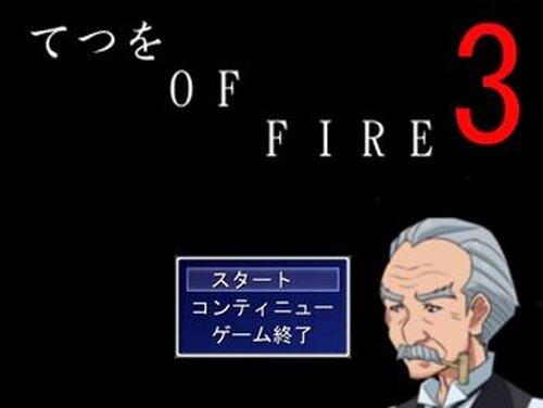 てつをof Fire3 Game Screen Shots