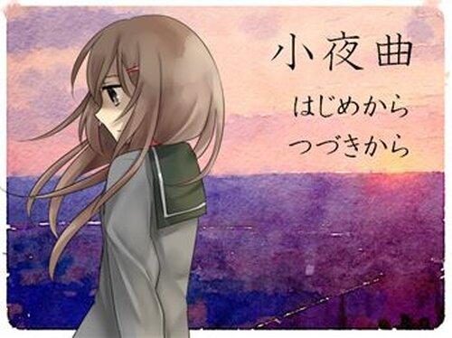 小夜曲 Game Screen Shots