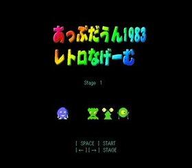 あっぷだうん1983 Game Screen Shot2