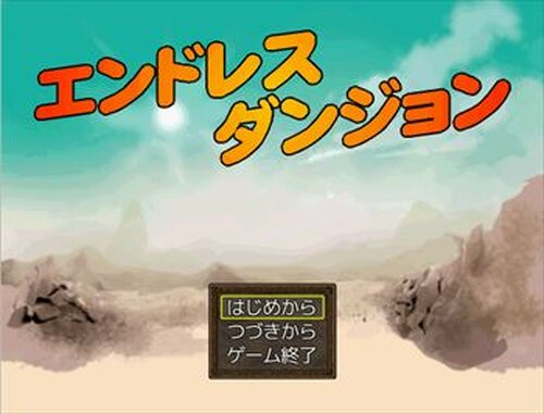 エンドレスダンジョン Game Screen Shot2