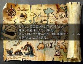 エンドレスダンジョン Game Screen Shot4