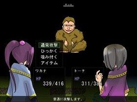 野獣少女ワカナ Game Screen Shot4