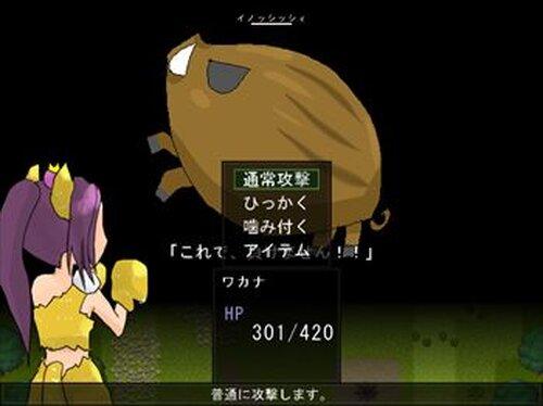野獣少女ワカナ Game Screen Shots