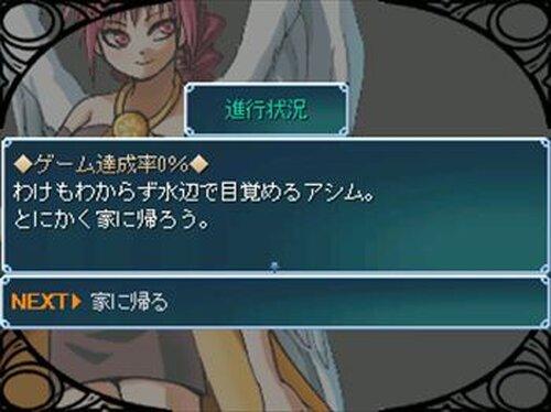 『リドルストーン~消えた兄~』 Game Screen Shot4