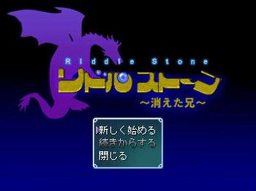 『リドルストーン~消えた兄~』 Game Screen Shots