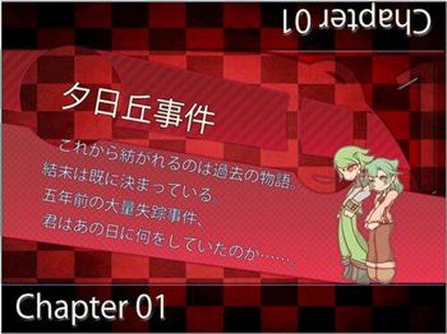 イルのタイヨウ Game Screen Shot2