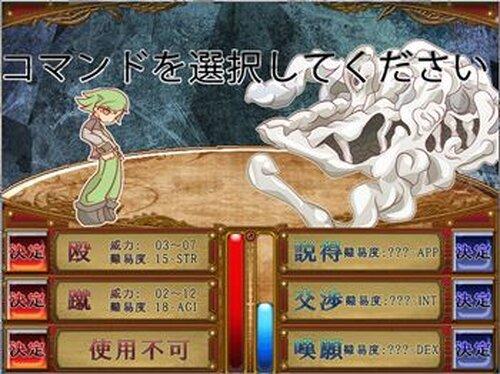 イルのタイヨウ Game Screen Shot3