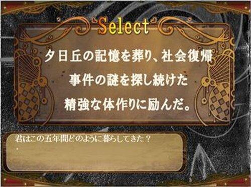 イルのタイヨウ Game Screen Shot4