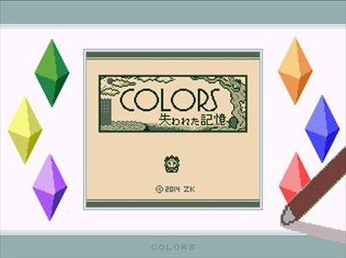 COLORS 失われた記憶 Game Screen Shots
