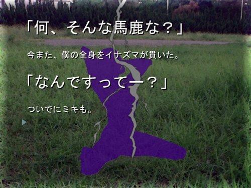 稲妻教師&女教師 伝説の教壇の盾 Game Screen Shot1