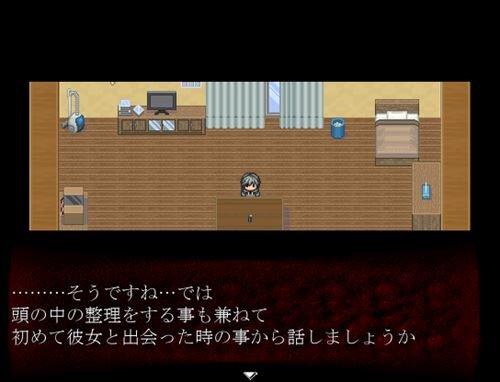 或る男の独白 Game Screen Shot1