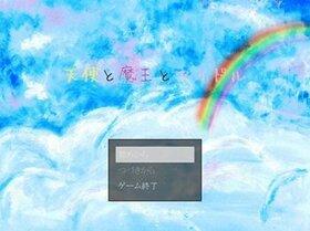 天使と魔王とアイドル Game Screen Shot2