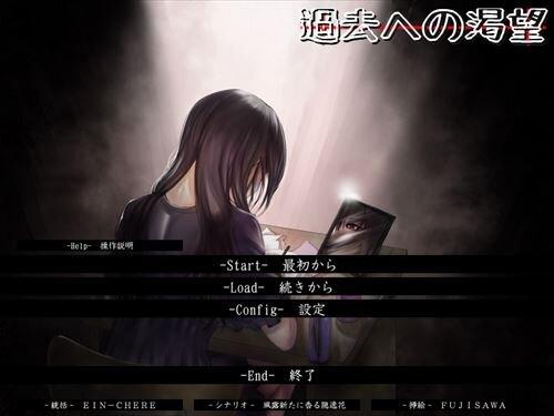 過去への渇望 Game Screen Shot1
