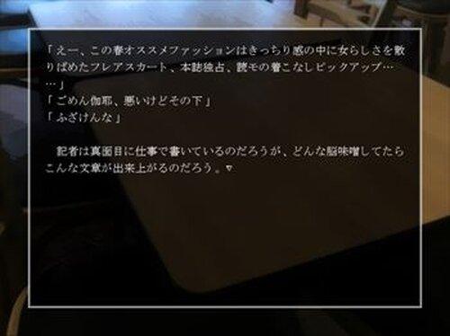 過去への渇望 Game Screen Shot3