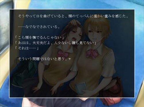 過去への渇望 Game Screen Shot4