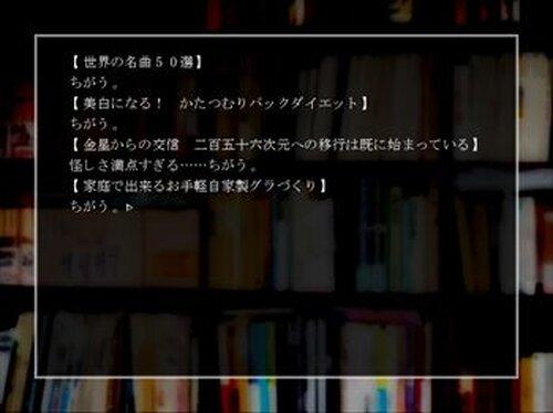 過去への渇望 Game Screen Shot5