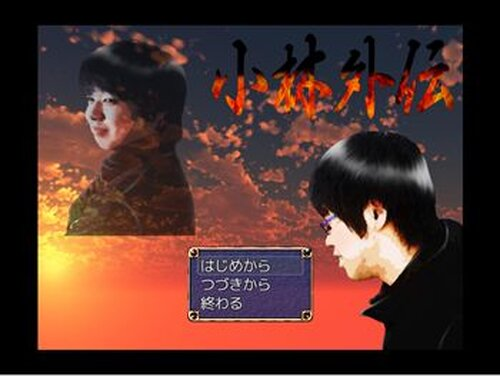 伊達2.5 小林外伝 Game Screen Shots
