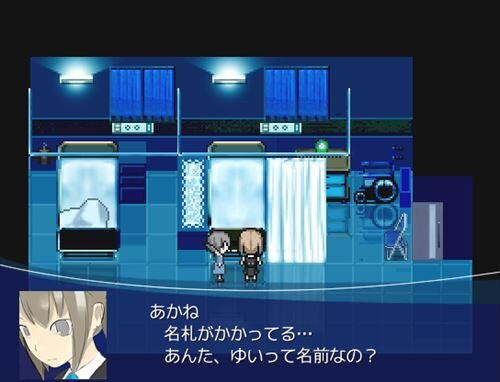 UTOPIA 幻想ホラーアドベンチャー Game Screen Shot