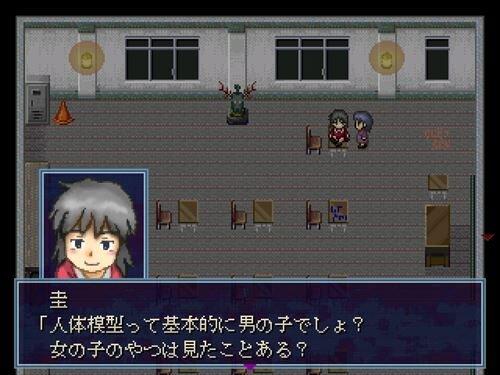 学校の境怪 Game Screen Shot1