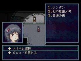学校の境怪 Game Screen Shot2
