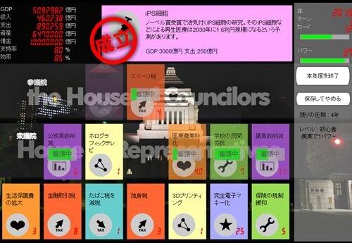日本再生計画 デモ版 Game Screen Shot1