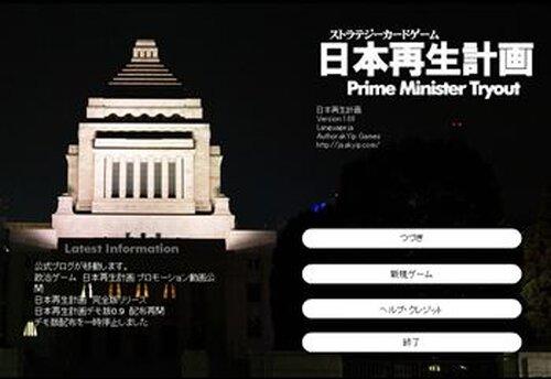 日本再生計画 デモ版 Game Screen Shot2