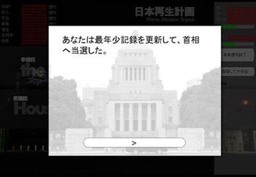 日本再生計画 デモ版 Game Screen Shot3
