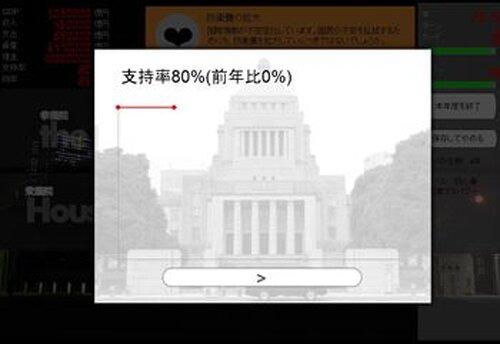 日本再生計画 デモ版 Game Screen Shot4