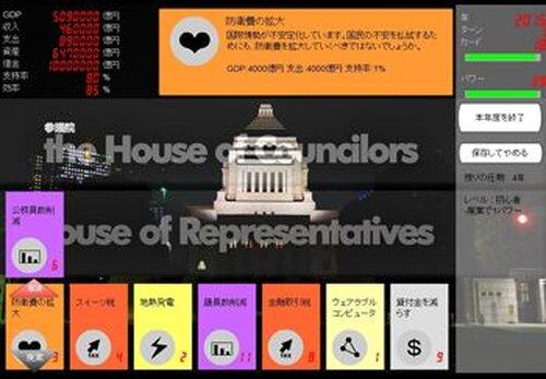 日本再生計画 デモ版 Game Screen Shot5