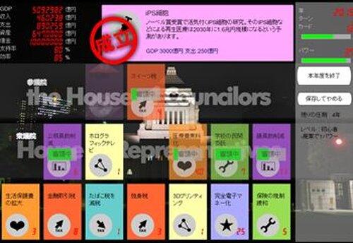 日本再生計画 デモ版 Game Screen Shots