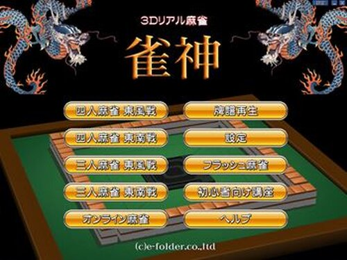 3Dリアル麻雀 雀神 Game Screen Shot2