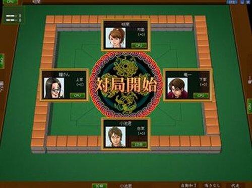3Dリアル麻雀 雀神 Game Screen Shot3