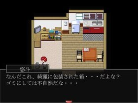 僕と彼女 Game Screen Shot4